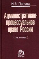 Административно-процессуальное право России / И. В. Панова. - 3-e изд. , пересмотр