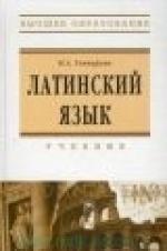 Латинский язык: учебник - 5-е изд.,испр. и доп