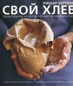 Свой хлеб: Удивительное искусство и простое удовольствие