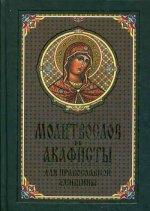 Полезные советы православному христианину