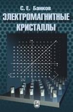 Скачать Электромагнитные кристаллы бесплатно С.Е. Банков