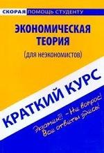 Краткий курс по экономической теории (для неэкономистов)