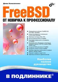 FreeBSD. От новичка к профессионалу