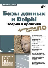 Базы данных и Delphi. Теория и практика (+ DVD)