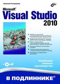 Microsoft Visual Studio 2010 (+ CD-ROM)