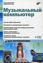 Музыкальный компьютер для начинающих (+ CD-ROM)