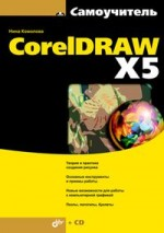 Самоучитель CorelDRAWX5 (+ CD-ROM)