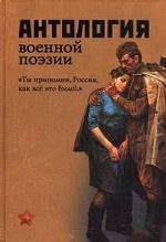 """Антология военной поэзии. """" Ты припомни, Россия, как все это было!. ."""""""