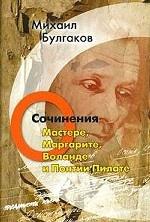 Михаил Булгаков. Сочинения. Том 5: О Мастере, Маргарите, Воланде и Понтии Пилате