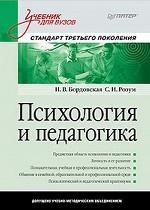 Психология и педагогика: Учебник для вузов. Стандарт третьего поколения-