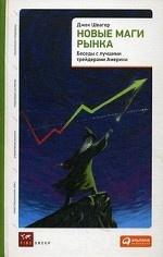 Новые маги рынка. Беседы с лучшими трейдерами Америки