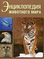 Энциклопедия животного мира