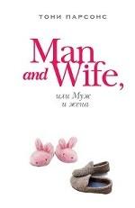 Man and Wife, или Муж и жена