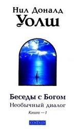Беседы с Богом Необычный диалог. Книга 1