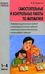 Самостоятельные и контрольные работы по математике. 1-4 класс