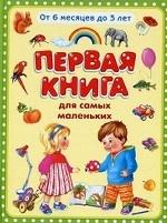 Первая книга для самых маленьких. От 6 месяцев до 3 лет