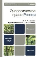 Экологическое право 2-е изд. учебник для вузов
