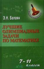 Лучшие олимпиадные задачи по математике:м7-11 классы