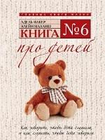 Книга № 6 про детей