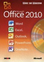 Microsoft Office 2010. Русская версия (+ CD)