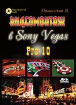 Видеомонтаж в Sony Vegas Pro 10 + DVD