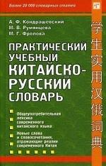 Практический учебный китайско-русский словарь. Более 4500 гнездовых иероглифов и более 20000 словарных статей