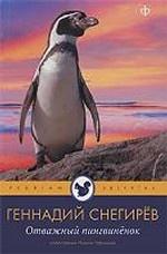 Скачать Отважный пингвиненок бесплатно