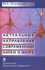 Актуальные направление направления современной науки о мозге