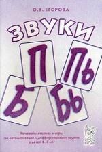 """Звуки """" П"""" , """" Пь"""" , """" Б"""" , """" Бь"""" . Речевой материал и игры по автоматизации и дифференциации звуков у детей 5-7 лет"""