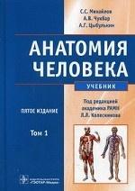 Анатомия человека Том 1.  + CD