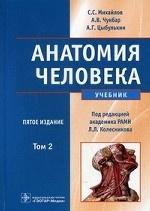 Анатомия человека  Том 2. + CD