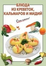 Блюда из креветок, кальмаров и мидий