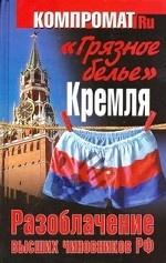 """"""" Грязное белье"""" Кремля. Разоблачение высших чиновников РФ"""