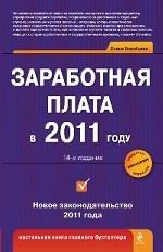 Заработная плата в 2011 году