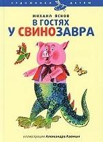 В гостях у Свинозавра