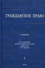 Гражданское право. Учебник. В 3-х томах. Том 1