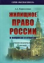 Жилищное право России в вопросах и ответах. Учебно-практическое пособие. Гриф МО РФ