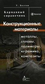Конструкционные мателиалы: металлы, сплавы, полимеры, керамика, композиты.4-е издание