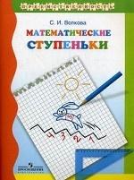 Математические ступеньки. Учебное пособие для подготовки детей к школе