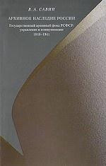 Архивное наследие России. Государственный архивный фонд РСФСР. Управление и коммуникации. 1918-1941