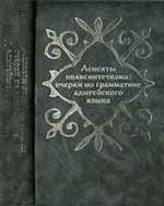 Аспекты полисинтетизма: очерки по грамматике адыгейского языка