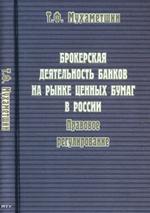 Брокерская деятельность банков на рынке ценных бумаг в России: правовое регулирование