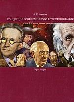 Концепции современного естествознания. Часть I: Физика, химия, синергетика