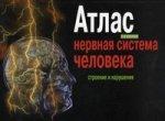 """Атлас """"нервная система человека.строение и нарушения"""".8-е изд"""
