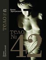 Тело 42