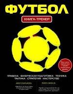 Футбол: Книга-тренер