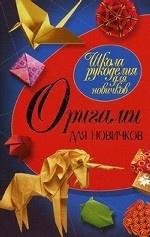 ШРдН.Оригами для новичков