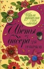 Цветы из бисера для новичков. Шнуровозова Т