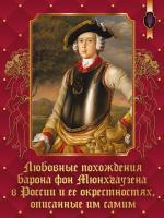 Любовные похождения барона фон Мюнхгаузена в России и её окрестностях, описанные им самим /Протов В