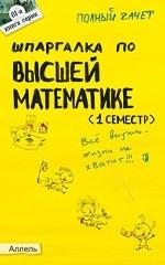 """Шпаргалка по """" Высшей математике. 1 семестр"""" (№81). Ответы на экзаменационные билеты"""